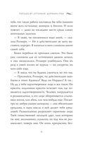 Пятьдесят оттенков Дориана Грея (м) — фото, картинка — 10