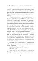 Пятьдесят оттенков Дориана Грея (м) — фото, картинка — 11