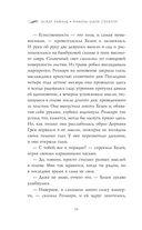 Пятьдесят оттенков Дориана Грея (м) — фото, картинка — 13