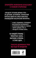 Пятьдесят оттенков Дориана Грея (м) — фото, картинка — 15