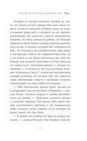 Пятьдесят оттенков Дориана Грея (м) — фото, картинка — 8