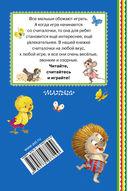Веселые считалки для малышей — фото, картинка — 3