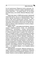 Безумная кепка Мономаха (м) — фото, картинка — 12