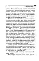 Безумная кепка Мономаха (м) — фото, картинка — 14