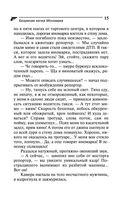 Безумная кепка Мономаха (м) — фото, картинка — 15