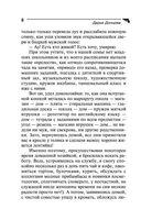 Безумная кепка Мономаха (м) — фото, картинка — 8