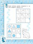 Развиваем математические способности. Для начальной школы — фото, картинка — 5