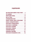 Туркменские сказки об Ярты-Гулоке — фото, картинка — 5