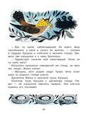 Большая книга лучших рассказов для детей — фото, картинка — 10