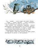 Большая книга лучших рассказов для детей — фото, картинка — 11
