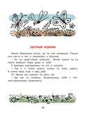 Большая книга лучших рассказов для детей — фото, картинка — 14
