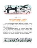 Большая книга лучших рассказов для детей — фото, картинка — 4