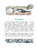 Большая книга лучших рассказов для детей — фото, картинка — 9