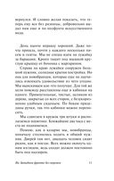 На Западном фронте без перемен (м) — фото, картинка — 10