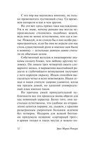 На Западном фронте без перемен (м) — фото, картинка — 11
