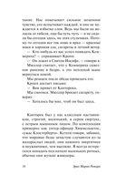 На Западном фронте без перемен (м) — фото, картинка — 13