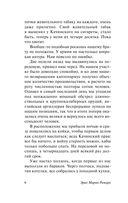 На Западном фронте без перемен (м) — фото, картинка — 5