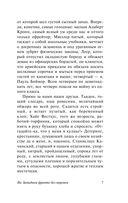 На Западном фронте без перемен (м) — фото, картинка — 6
