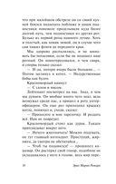 На Западном фронте без перемен (м) — фото, картинка — 9