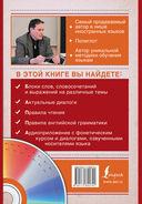 Самоучитель английского языка для свободного общения (+ CD) — фото, картинка — 16