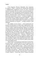 Михаил Зощенко. Беспризорный гений — фото, картинка — 11