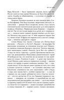Михаил Зощенко. Беспризорный гений — фото, картинка — 12