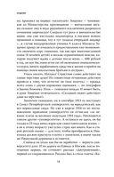 Михаил Зощенко. Беспризорный гений — фото, картинка — 13