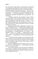 Михаил Зощенко. Беспризорный гений — фото, картинка — 7