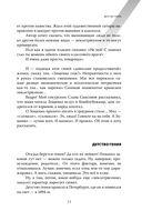 Михаил Зощенко. Беспризорный гений — фото, картинка — 10