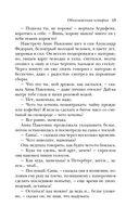 Обыкновенная история (м) — фото, картинка — 11