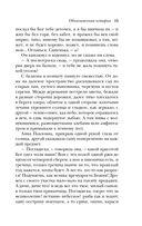 Обыкновенная история (м) — фото, картинка — 13