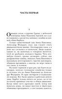 Обыкновенная история (м) — фото, картинка — 5