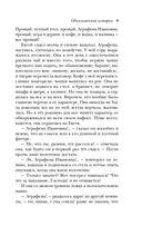 Обыкновенная история (м) — фото, картинка — 7
