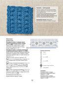 Библия объемных узоров — фото, картинка — 4