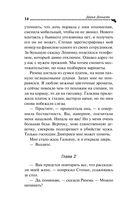 Гимназия неблагородных девиц — фото, картинка — 14