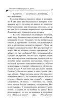 Гимназия неблагородных девиц — фото, картинка — 15