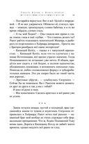 Гибель Богов - 2. Удерживая небо — фото, картинка — 11