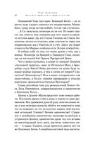 Гибель Богов - 2. Удерживая небо — фото, картинка — 12
