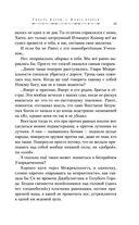 Гибель Богов - 2. Удерживая небо — фото, картинка — 13