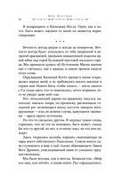 Гибель Богов - 2. Удерживая небо — фото, картинка — 14