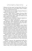 Гибель Богов - 2. Удерживая небо — фото, картинка — 15