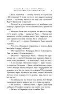 Гибель Богов - 2. Удерживая небо — фото, картинка — 7