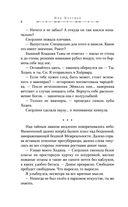 Гибель Богов - 2. Удерживая небо — фото, картинка — 8