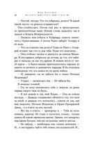 Гибель Богов - 2. Удерживая небо — фото, картинка — 10