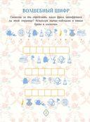 Волшебная книга игр и головоломок (+ 100 наклеек) — фото, картинка — 2