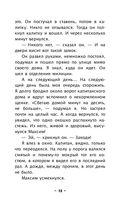 Максим в Стране Приключений — фото, картинка — 13