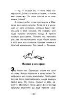 Максим в Стране Приключений — фото, картинка — 14