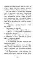 Максим в Стране Приключений — фото, картинка — 15