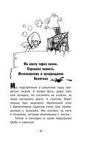 Максим в Стране Приключений — фото, картинка — 5