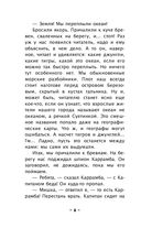 Максим в Стране Приключений — фото, картинка — 6